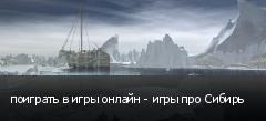 поиграть в игры онлайн - игры про Сибирь