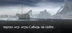 портал игр- игры Сибирь на сайте