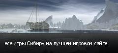 все игры Сибирь на лучшем игровом сайте
