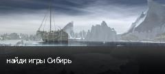 найди игры Сибирь