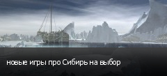новые игры про Сибирь на выбор