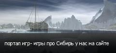 портал игр- игры про Сибирь у нас на сайте
