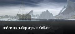 найди на выбор игры в Сибири