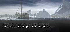 сайт игр- игры про Сибирь здесь