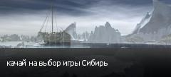 качай на выбор игры Сибирь