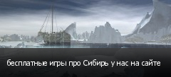 бесплатные игры про Сибирь у нас на сайте