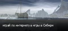играй по интернету в игры в Сибири