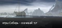 игры Сибирь - скачивай тут