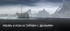 играть в игры в Сибири с друзьями