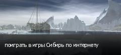 поиграть в игры Сибирь по интернету