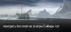 поиграть бесплатно в игры Сибирь тут