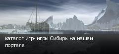 каталог игр- игры Сибирь на нашем портале