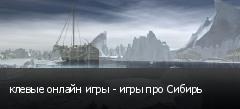 клевые онлайн игры - игры про Сибирь