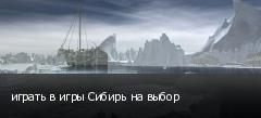 играть в игры Сибирь на выбор