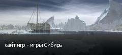 сайт игр - игры Сибирь