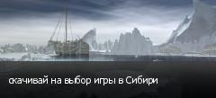 скачивай на выбор игры в Сибири