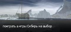 поиграть в игры Сибирь на выбор
