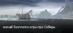 скачай бесплатно игры про Сибирь
