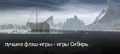 лучшие флэш-игры - игры Сибирь