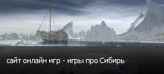 сайт онлайн игр - игры про Сибирь