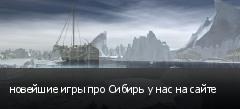 новейшие игры про Сибирь у нас на сайте