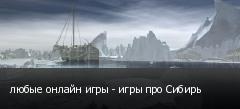 любые онлайн игры - игры про Сибирь