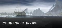 все игры про Сибирь у нас