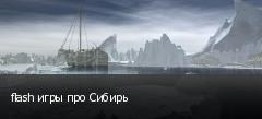 flash игры про Сибирь