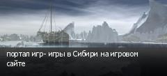 портал игр- игры в Сибири на игровом сайте