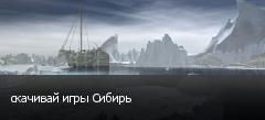 скачивай игры Сибирь