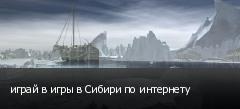 играй в игры в Сибири по интернету