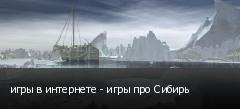 игры в интернете - игры про Сибирь