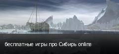 бесплатные игры про Сибирь online