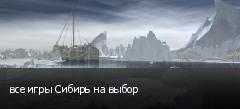 все игры Сибирь на выбор