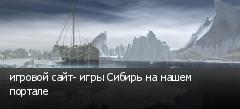 игровой сайт- игры Сибирь на нашем портале