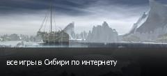 все игры в Сибири по интернету