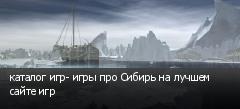 каталог игр- игры про Сибирь на лучшем сайте игр