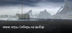 мини игры Сибирь на выбор