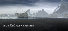 игры Сибирь - скачать