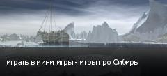 играть в мини игры - игры про Сибирь