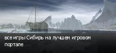 все игры Сибирь на лучшем игровом портале
