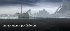 супер игры про Сибирь