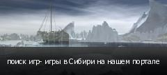 поиск игр- игры в Сибири на нашем портале