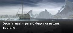 бесплатные игры в Сибири на нашем портале