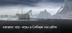 каталог игр- игры в Сибири на сайте