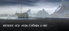 каталог игр- игры Сибирь у нас