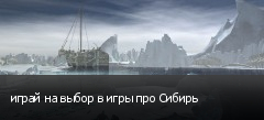 играй на выбор в игры про Сибирь