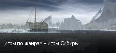 игры по жанрам - игры Сибирь