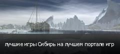 лучшие игры Сибирь на лучшем портале игр