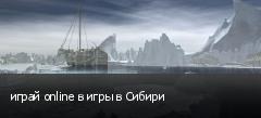 играй online в игры в Сибири